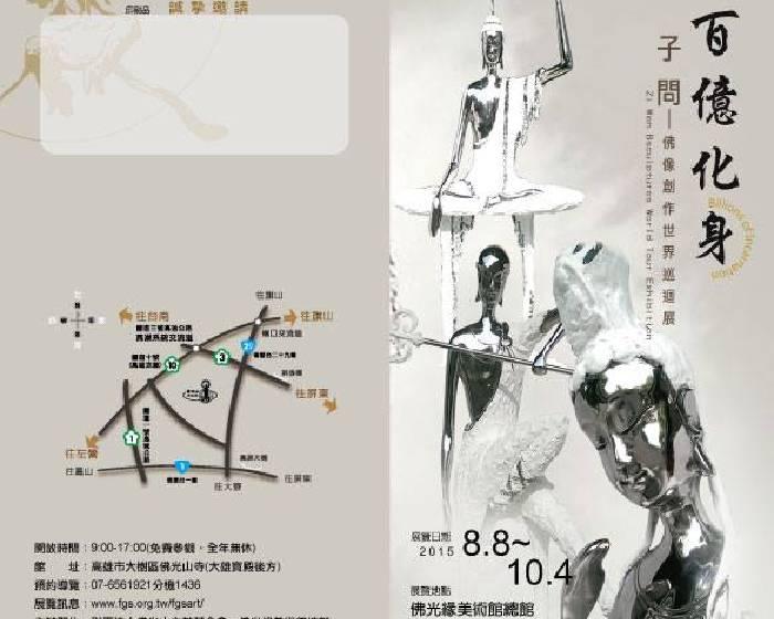 子問雕塑工作室【千百億化身】子問佛像創作世界巡迴展