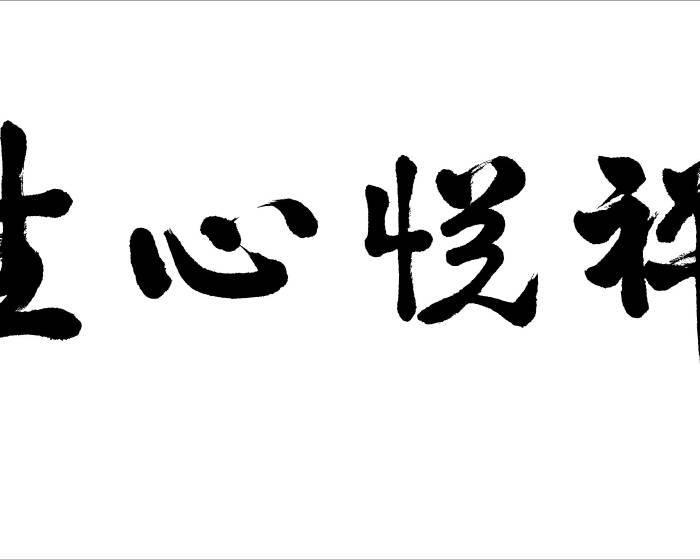 國立國父紀念館【2015淨耀法師「禪悅心生」墨寶展】