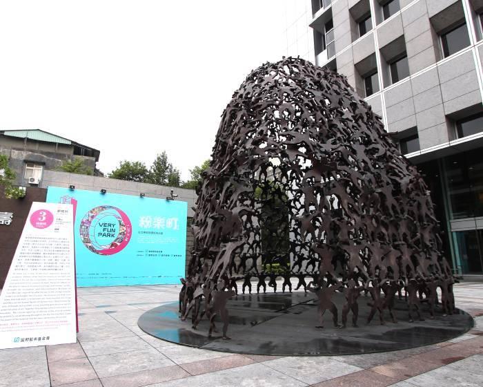 富邦藝術基金會:【粉樂町臺北東區當代藝術展】