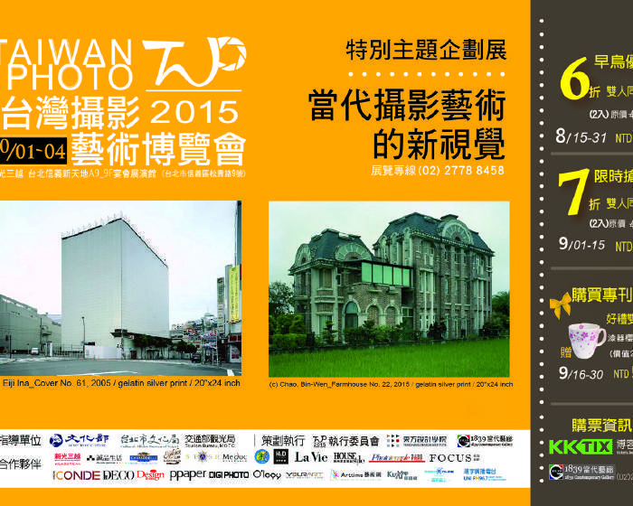 台北信義新天地【2015 TAIWAN PHOTO 第五屆台灣攝影藝術博覽會】
