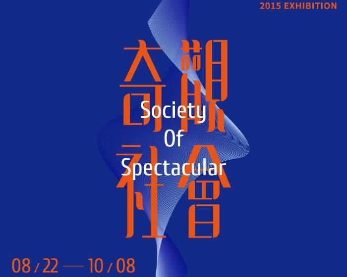 福利社【奇觀社會】2015悍圖社聯展
