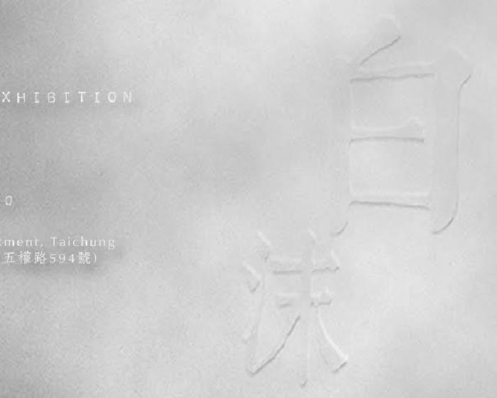 自由人藝術公寓【白沫】黃天盈個展