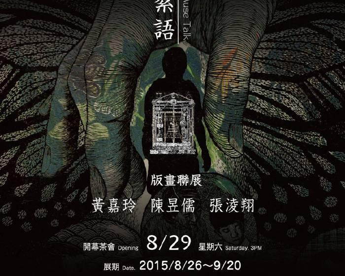 黎畫廊【繆思絮語】黃嘉玲、陳昱儒、張淩翔 版畫聯展