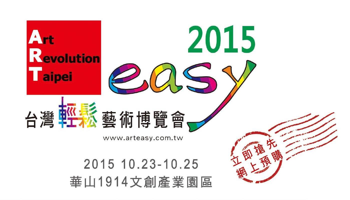 ART easy 2015 台灣輕鬆藝術博覽會,線上預展及預購同步開跑。