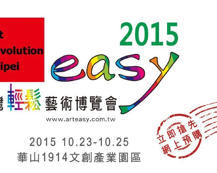 台灣輕鬆藝術博覽會【ART easy 2015 】