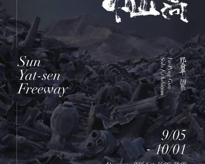 谷公館【中山高Sun Yat-sen Freeway】台灣當代系列展之二