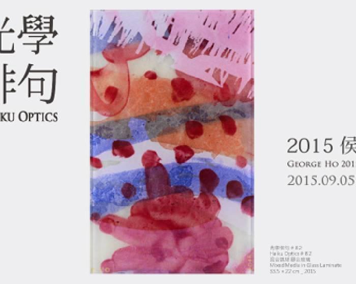 加力畫廊【光學排句】2015侯玉書個展
