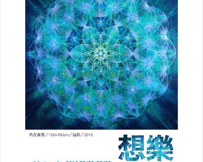 M畫廊【想樂主義】蕭郁書生命之花個展