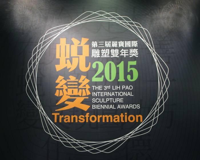 首獎百萬 麗寶國際雕塑雙年獎 今日開跑