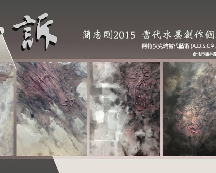 阿特狄克瑞藝術服務有限公司【生.訴】簡志剛2015當代水墨創作個展