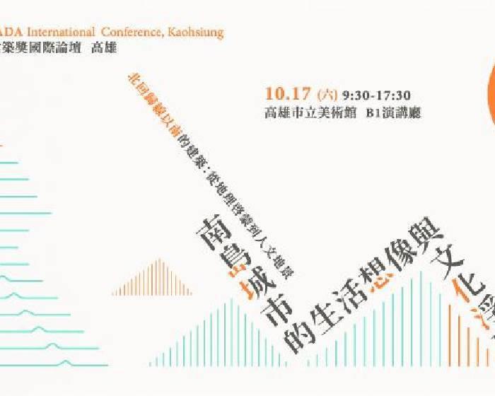 忠泰建築文化藝術基金會【2015 ADA新銳建築獎國際論壇】南島城市的生活想像與文化浮現