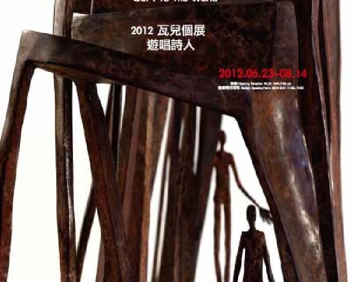 菲利浦貝慕畫廊【遊唱詩人】2012瓦兒個展