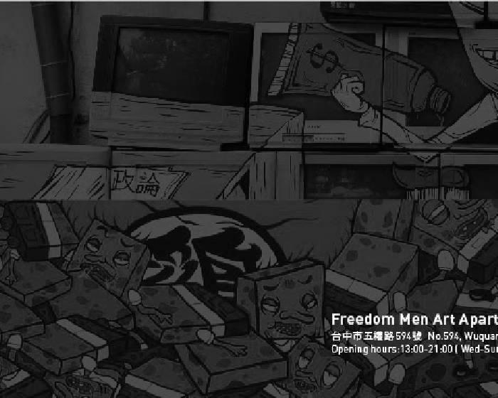 自由人藝術公寓【落漆魯蛇】Candy Bird/Mr.OGAY聯展