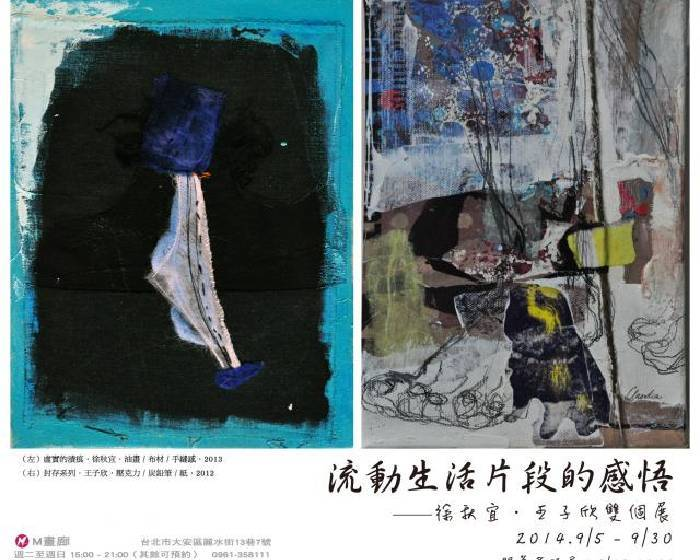 M畫廊  【流動生活片段的感悟】徐秋宜.王子欣雙個展