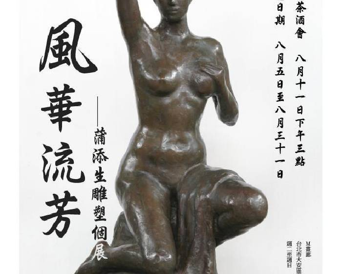 M畫廊  【風華流芳】蒲添生雕塑個展