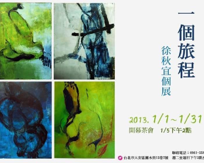 M畫廊 【一個旅程】徐秋宜個展