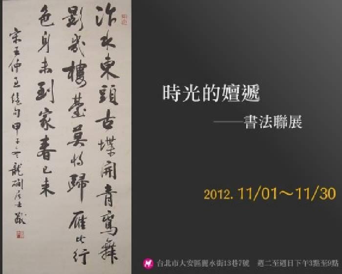 M畫廊  【時光的嬗遞】書法聯展
