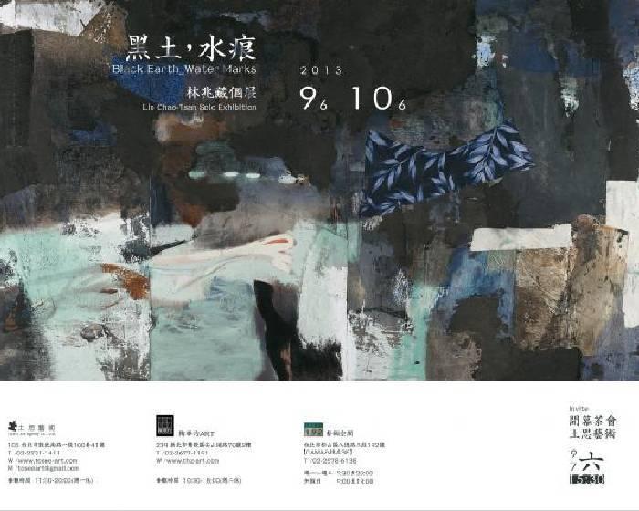 土思藝術【黑土,水痕】林兆藏個展