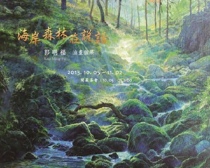 宏藝術【海岸森林在說話】郭明福 油畫個展