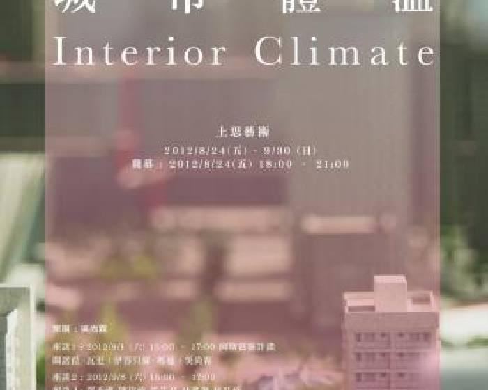 土思藝術【城市體溫 Interior Climate】阿思匹靈計畫 國際交流展