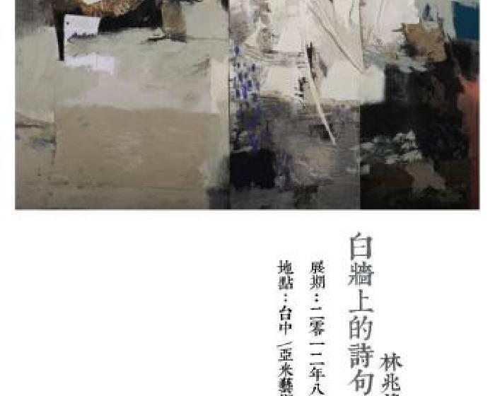 土思藝術【白牆上的詩句】林兆藏個展
