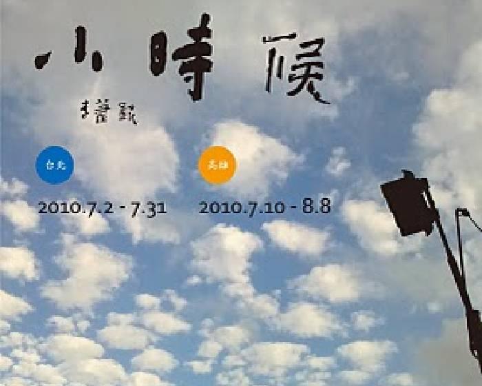 土思藝術 【小時候】台灣70世代藝術家族群partㄊㄨˋ