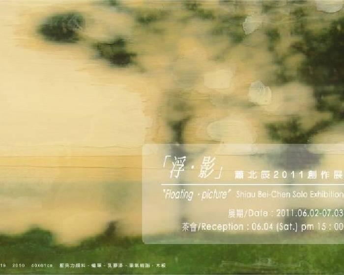 土思藝術【浮影】蕭北辰2011創作展