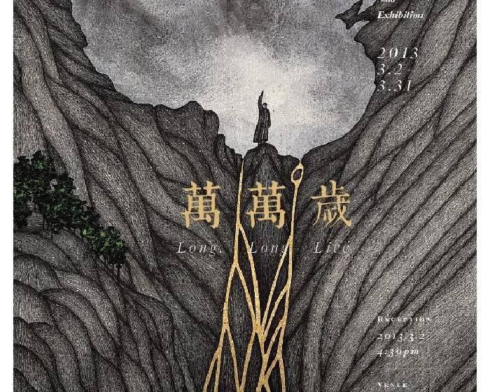 耿畫廊【萬萬歲】姚瑞中個展