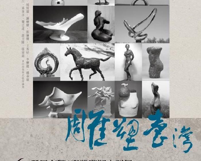 現代畫廊 【雕塑臺灣。翼展奔騰】臺灣雕塑家群展