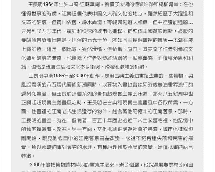 現代畫廊【石來運轉】王長明當代藝術展