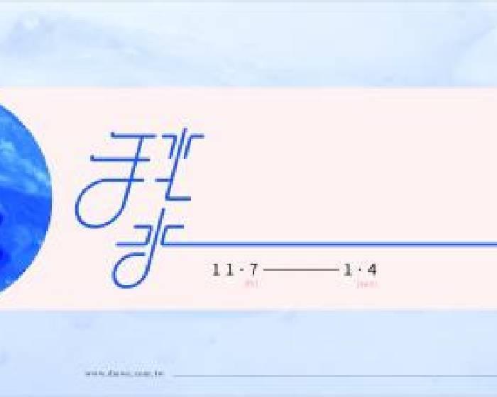 大美無言藝術空間【秋水】蘇明欣個展