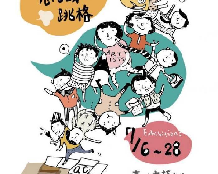 藝境畫廊【Action III意識跳格】臺北市藝術創作者職業工會2013年度匯演