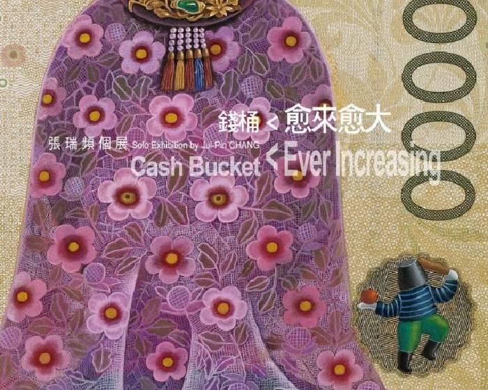 藝境畫廊【錢桶 < 愈來愈大】張瑞頻個展