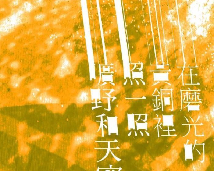 藝境畫廊【在磨光的黃銅裡照一照曠野和天空】