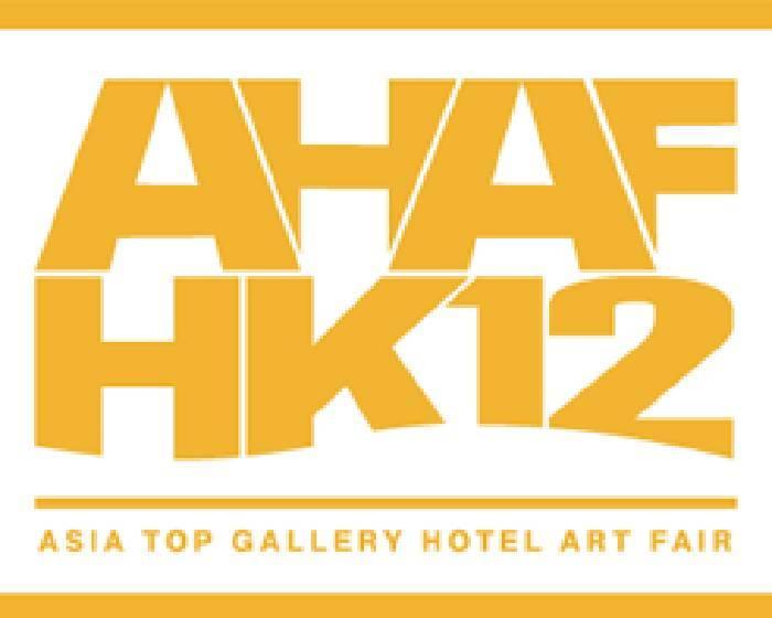藝境畫廊【2012 AHAF香港酒店藝術博覽會】