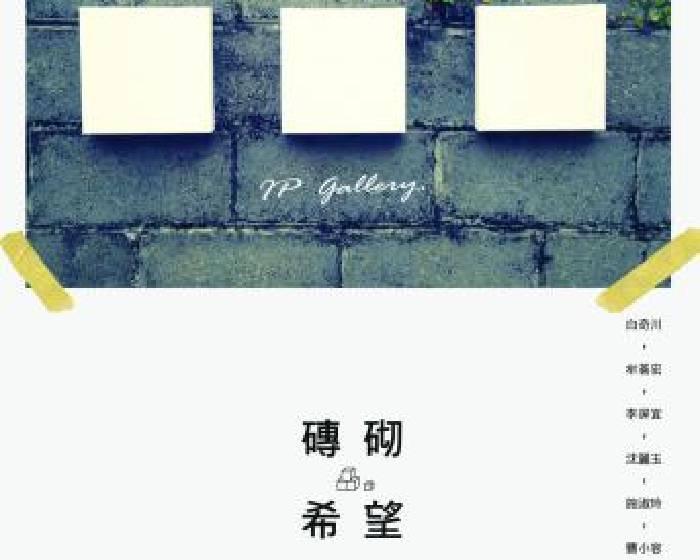 乙皮畫廊【2012磚砌希望】十人聯展