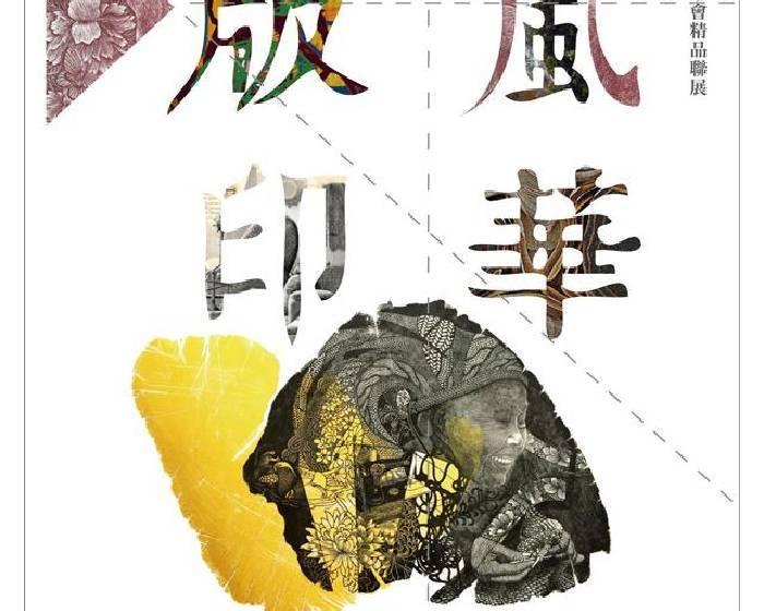 黎畫廊【版印風華】版畫學會精品聯展