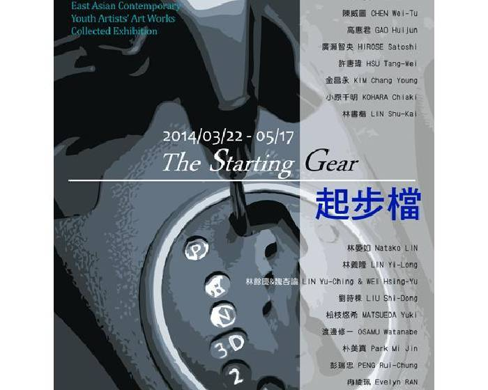 朝代畫廊【起步檔】東亞青年當代藝術作品展