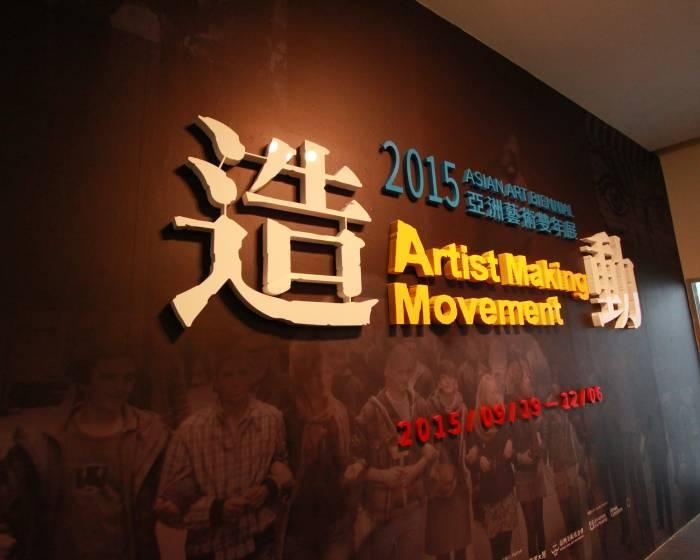 第五屆亞洲雙年展「造動」  躁動不安的社會