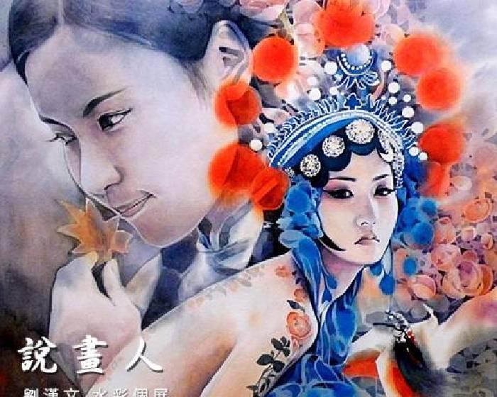黎畫廊【說畫人】劉漢文水彩個展