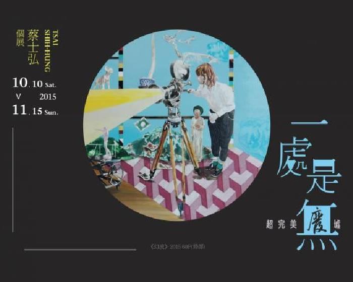 青雲畫廊【一處是無 超完美廢墟】蔡士弘個展