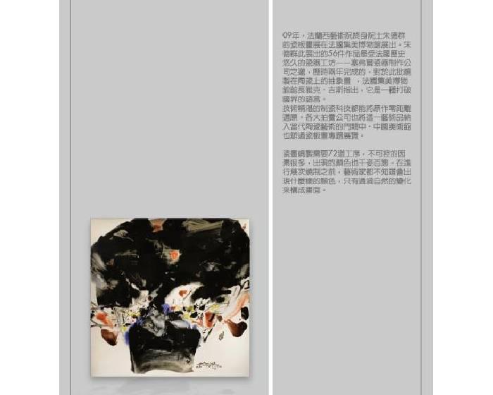 威廉藝術沙龍【化墨 】朱德群瓷畫展