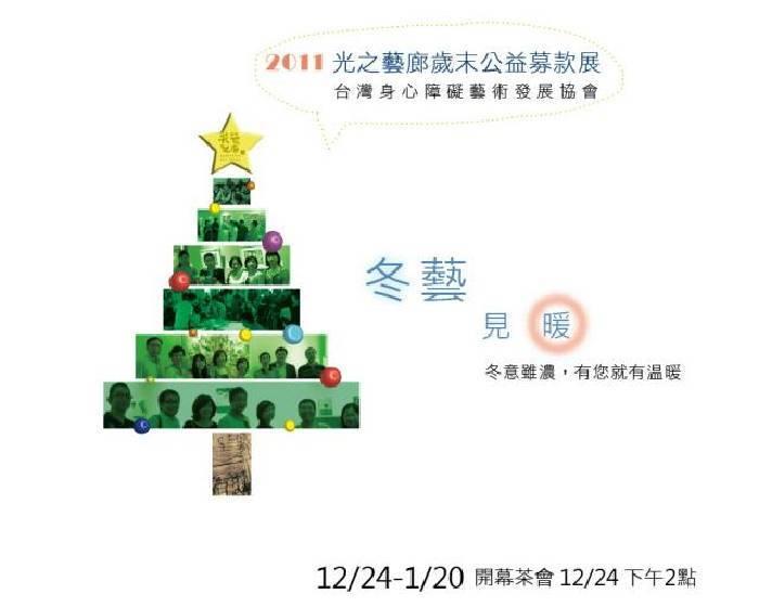 光之藝廊【冬藝見暖】2011歲末公益募款展