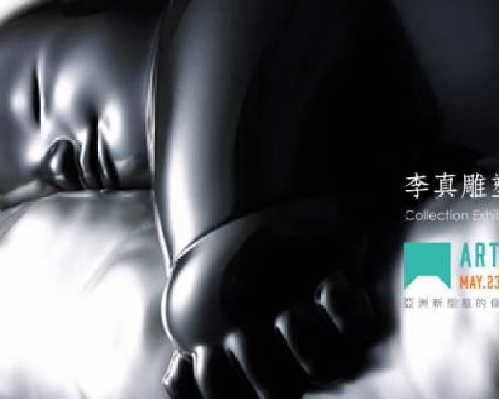 大河美術 River Art【李真雕塑收藏展】ART SOLO 14 藝術博覽會