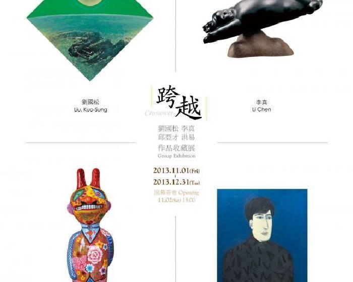 大河美術 River Art【跨越】劉國松、邱亞才、李真、洪易作品收藏展