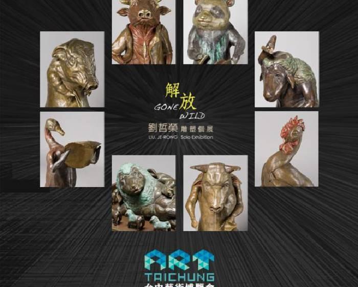 大河美術 River Art【GONE WILD 解放】劉哲榮雕塑個展
