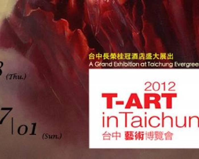 大河美術 River Art【2012 T-ART 台中藝術博覽會】