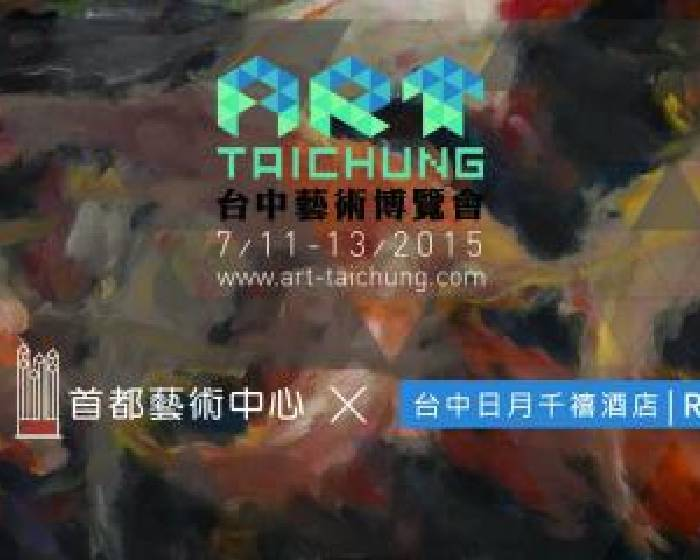 首都藝術中心【仲夏˙夢迴】 2015 台中藝術博覽會