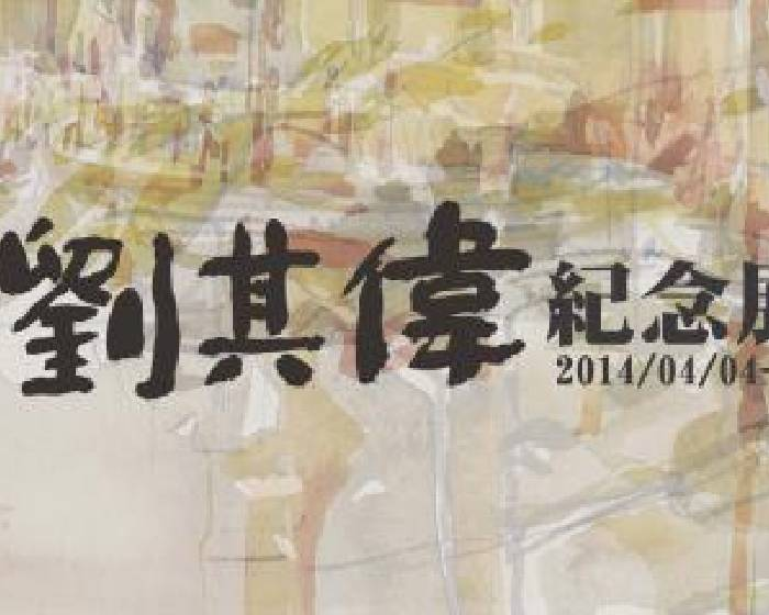 首都藝術中心 【生命覺醒 環保預警】 劉其偉紀念展