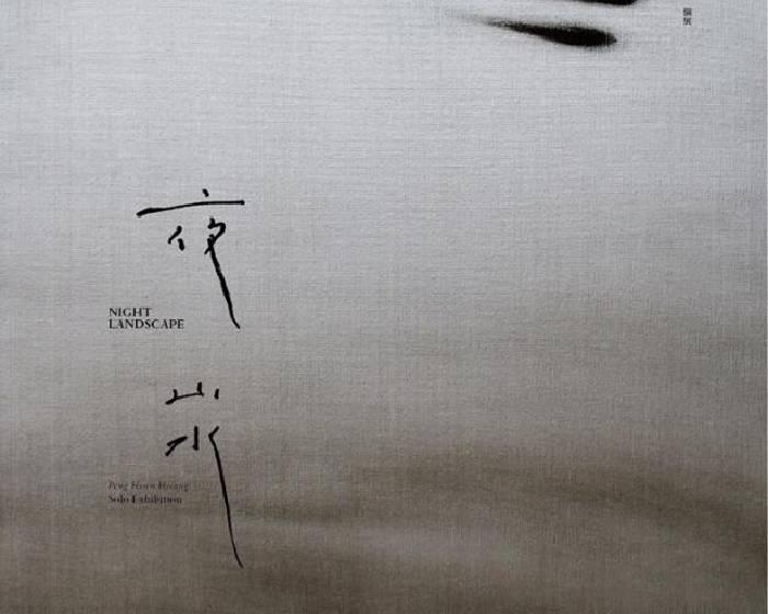 索卡藝術  【夜山水】彭賢祥個展